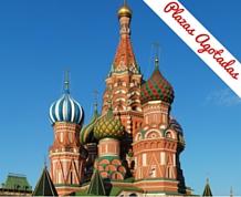 Rusia, tierra de palacios y zares I